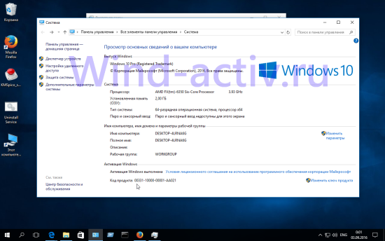 windows 10 kmspico активация